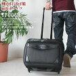 【さらに特典付き】ビジネスキャリーバッグ 機内持ち込み対応 ブリーフケース スーツケース キャリーバッグ 出張、旅行に【PR2】bgmtp0068ビジネスバッグ【あす楽対応】【RW】