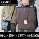 ミニダレスバッグ ビジネスバッグ 集金 営業 鞄 かばん カバン 小さい鞄 被せ ブリーフケース 縦型【PR2】【あす楽対応】クラッチバッグ