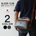 合皮 ショルダーバッグメンズ 横型 B5対応/30cmサイズ 豊岡の鞄 日本製【送料無料】【PR10】【P10】【RW】【あす楽対応】