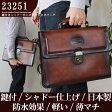 ビジネスバッグ シャドー仕上げ 日本製 メンズ 鞄 カバン ブリーフケース 薄い マチ スリムタイプ 鍵付き ビジネスバック【さらに特典付き】【送料無料】【PR10】【あす楽対応】クラッチバッグ