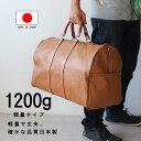 ボストンバッグ 2WAY 幅50cm 鍵付き ショルダーバッグ 豊岡製 日本製 旅行鞄 旅行かばん 旅行カバン ボストンバック【送料無料】【RW】【PR10】【ポイント10倍】【さらに特典付き】