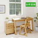 デスク2点セット (デスク本体+ワゴン) 自然塗料 無垢材 健康家具  送料無料 学習机 パソコンデスク fgs-coopers1d2【UR5】 GMK-desk