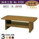 No.4700 センターテーブル DA色(T-4700/120×60/通常納期) NA色(T-4704/120×60/受