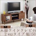 フラップ式 2WAY テレビ台 150幅 テレビボード AVボードローボード jk-fap0006