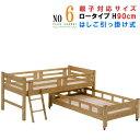 親子ベッド 2段ベッド 通常サイズ ロータイプ 日本製 国産 低い 小さい ちいさい ミニ 高品質で安いベット パイン無垢材 天然100% 自..