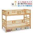 2段ベッド 日本製 ひのき 桧 檜 超ロータイプ 2段ベッド すのこベッド高さ150cm はしご固定ネジ式 二段ベット 2段ベット コンパクト ..