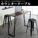 カウンターテーブル 机 バーテーブル 幅150cm ウォールナット 送料無料 【PR1】[G2]ハイ ...