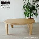 大きなちゃぶ台 テーブル 幅100cm リビングテーブル ローテーブル 丸 円形 PR1 mal-dacks100mal-dacks100(mal-) GMK-lt QSM-240  t006-m083- 2D