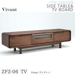 【クーポンでさらに10%off】Vivant(ヴィヴァン) テレビボード 幅170cm 天然木 ZF2-06 ダークブラウン TVボード リビング  地域限定ツーマン配送送料無料【TV-YA】【TV】【UR10】