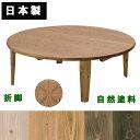 日本製 ひのき ローテーブル 5カラー 受注生産(約45日前後) テーブル センターテーブル 折れ脚 ちゃぶ台 円形 折りたたみ式   北欧 モダン家具 mal-hinoki90(mal-) t006-m083- QSM-200  2D