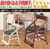 さらに表示価格より4000円割引 子供チェアー JUC-2170 子供椅子 キッズチェア ダイニング学習チェア 学習椅子 学習チェア いいとこ【あす楽対応】 送料無料 E・TOKO E-Toko 頭の良くなる椅子 /PR1/子ども 椅子 子供椅子
