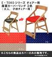 チェアー用 カバーリング布のみ (いいとこシリーズ大人チェアー、子供チェアー専用) <椅子本体は別売り>天然木(タモ材) E・TOKO【さらに表示価格より12%off】【PR1】【RW】子ども 椅子 子供椅子【クーポン除外品】