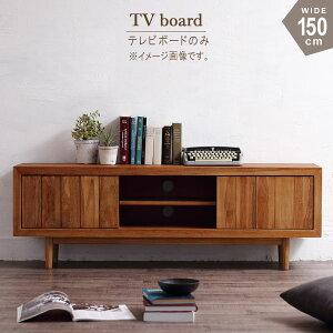 テレビボードのみ 幅150cm チーク 無垢材 木製 ウッド
