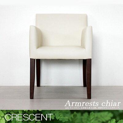 アームチェア肘付きダイニングチェアー椅子いすイスチェアアームチェアーアイボリー(ホワイト系)レザーPVCひじつきあーむ食卓チェア【限界価格のため割引除外品】【PR2】
