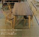 ダイニングテーブルセット 5点セット 幅135cm ウォールナット材 ニレ材 無垢材 ダイニングセット 食卓セット【送料無料】