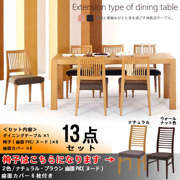 Mikazuki rakuten global market extendable dining set 13 for 13 piece dining table set