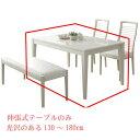 伸張式 ダイニングテーブルのみ 4サイズ伸縮/幅130cm/幅150cm/幅160cm/幅180cm UV塗装天板 ホワイト 白い家具 白家具 食卓テーブル 伸縮式 伸張式 伸長式 伸縮式 伸びる 縮む 送料無料