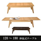 ナチュラル感のあるシンプルシリーズ エクステンションテーブル リビングテーブル 幅120〜180cm【送料無料】【さらに表示価格より3%off】azcpn102【PR5】【RW】【az-】