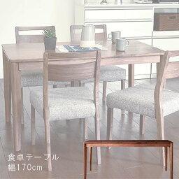 ダイニングテーブルのみ 幅170cm ウォールナット無垢材 ウォルナット WN ブラウン ウレタン塗装 地域限定ツーマン配送送料無料ダイニングテーブル 食卓テーブル