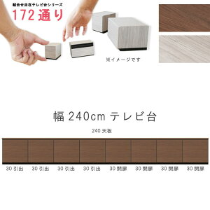 テレビ台 幅240cm 天板+下台セット 日本製 個々アイ