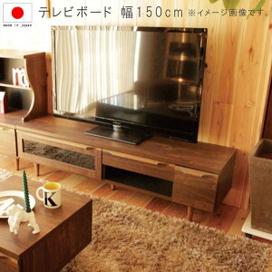 テレビボード のみ 幅150cm 日本製 国産 リビングボー