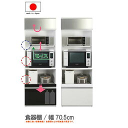 食器棚 レンジボード 幅70.5cm 高さ198.5cm 日本製 クラウドシリーズ 地域限定ツーマン配送送料無料【ws】【戸建て1階搬入・設置以外は注文不可/吊り上げ不可】【UR5】