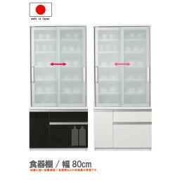 食器棚 幅88cm 高さ198.5cm 日本製 クラウドシリーズ 地域限定ツーマン配送送料無料【ws】