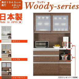 食器棚 幅117.5cm 高さ194.5cm 日本製 WOODY(ウッディ)シリーズ 地域限定ツーマン配送送料無料【ws】