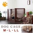 ドッグケージ LLサイズ 中型犬 ダークブラウン/ナチュラル/ホワイト【送料無料】いぬの家DOG CAGE ハウス スライド式 犬小屋 室内