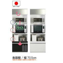 食器棚 レンジボード 幅70.5cm 高さ198.5cm 日本製 クラウドシリーズ【地域限定ツーマン配送送料無料】【PR2】【ws】【HLS_DU】【戸建て1階搬入・設置以外は注文不可 吊り上げ不可】