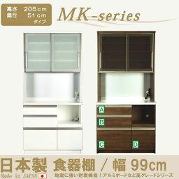 食器棚 幅99cm 高さ205cm 日本製 MKシリーズ【地域限定ツーマン配送送料無料】【PR2】【ws】【HLS_DU】