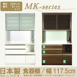 食器棚 幅117.5cm 高さ205cm 日本製 MKシリーズ【地域限定ツーマン配送送料無料】【PR2】【ws】【HLS_DU】