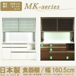 食器棚 幅160.5cm 高さ205cm 日本製 MKシリーズ【地域限定ツーマン配送送料無料】【PR2】【ws】【HLS_DU】