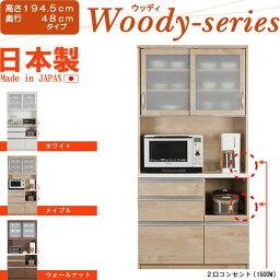 食器棚 幅99cm 高さ194.5cm 日本製 WOODY(ウッディ)シリーズ【地域限定ツーマン配送送料無料】【PR2】【ws】【HLS_DU】