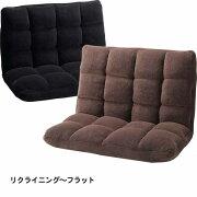 座椅子 ワイド 14段階リクライニング チェア いす イス コンパクト m006- 【限界価格】【クーポン除外品】 【QSM-140】