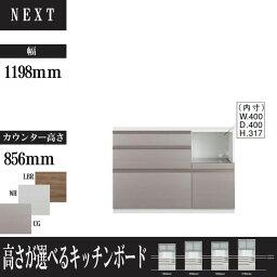 キッチンカウンター 幅120cm 高さ85.6cm 天板120 + KC-120L-3下台 NEXT(ネクスト)シリーズ【地域限定ツーマン配送送料無料】 PR2