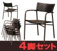 アルミアームチェア 4脚セット(同色) 屋外使用可能 スタッキングチェア、椅子、ダイニングチェア アルミ製
