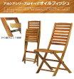 フォールディングチェア 2脚セット 室内用家具 折り畳みチェア、椅子、ダイニングチェア 天然木 オイルフィッシュ