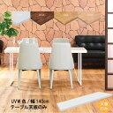ダイニングテーブル天板のみ 幅140cm 天板厚50mm 鏡面ホワイト系 UV塗装 食卓テーブル用 ホワイト 白 白い 北欧 モダン【送料無料】食事用テーブル天板 食事用 食卓 キッチンテーブル天板 da-mik-ten140uvw