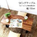 リビングテーブルのみ 幅150cm 天板厚40mm ウォールナット無垢集成材 自然オイル塗装 ローテーブル センターテーブル ブラウン 北欧...