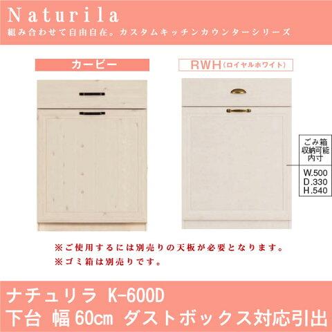 キッチン カウンターテーブル 下台のみ(天板無し) 幅60cm 下台 ダストボックス対応引出(K-600D) ナチュリラ(Naturila)シリーズ キッチンカウンター 【条件付:地域限定ツーマン配送 】 PR1 GYHC