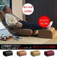 【100周年限定特価】【日本製座椅子】Floor chair made in Japanシリーズ 座椅子用オットマン スーパーソフトレザー【PR5】