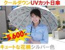 特殊繊維で紫外線をカット!!クールダウンUVカット日傘 シルバー色【送料無料】