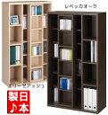 収納 スライド モダン シンプル コンパクト 和モダン オフィスワンルームや小スペースに最適な機能的 収納スライド書棚【送料無料】