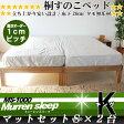 【スノコが頑丈になりました】タモ材 桐すのこ デッキ型ベッド キングベッド(シングル2台) PM-3000 世界基準認証マットレス+ポケットコイル エコ仕様 ナチュラル色/ウォールナット色三つ折り ベッド ベット BED