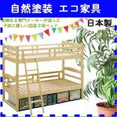 【日本製】自然塗料で子供の優しい木製コンパクト二段ベッド パイン材 【健康家具】【国産】透明感のある美しいナチュラル色♪ 【PR5】【RV】【OKB】【送料無料】【OK】【zai3】 ベッド ベット BED
