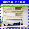 【日本製】自然塗料で子供に優しい木製 三段ベッド 蜜ろう仕上げ 【健康家具】【国産】【PR5】【RV】【OKB】【OK】【zai3】【REV】【ポイント5倍セール】 10P26Mar16
