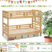 2段ベッド ひのき 超ロータイプ 高さ150cm はしご固定ネジ式 二段ベッド ひのき 桧 檜 日本製 国産 低い 小さい ちいさい ミニ 高品質で安いベット 天然100% 蜜蝋塗装 蜜ろうワックス エコ 健康【OKB】【OK】ベッド ベット BED