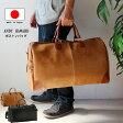 ボストンバッグ 50cmサイズ 旅行かばん メンズ レディース 豊岡の鞄 日本製 送料無料PR10/【さらに特典付】