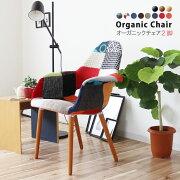 オーガニックチェア 2脚セット イームズチェア デザインセンスの光る椅子 ダイニング チェア デザイナーズチェア【リプロダクト】【QST-240】